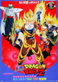 DRAGON BALL Z: BROLY - THE LEGENDARY SUPER SAIYAN film