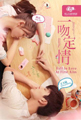 FALL IN LOVE AT FIRST KISS film